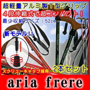 超コンパクト トレッキングポール 2本セット T型グリップ スクリューキャップ ステッキ ストック アルミ製 登山用杖|ariafrere
