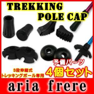 ラバーキャップ 4個セット トレッキング ポール ステッキ 予備部品 登山用杖|ariafrere