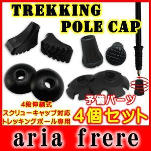 ラバーキャップ 4個セット スクリューキャップ トレッキング ポール ステッキ 予備部品 登山用杖|ariafrere