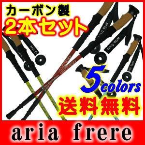 トレッキングポール 2本セット ステッキ ストック  軽量カーボン製 登山用杖|ariafrere