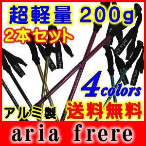 超軽量 200g トレッキングポール 2本セット ステッキ ストック アルミ製 登山用杖|ariafrere