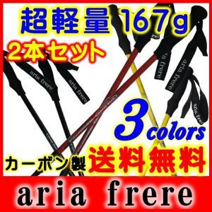 超軽量 167g トレッキングポール 2本セット ステッキ ストック カーボン製 登山用杖|ariafrere