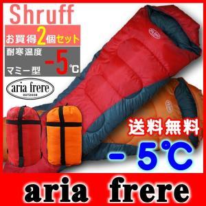 【送料無料】【耐寒 −5℃〜10℃】  ■寝袋2個セット  ■色  (レッド・オレンジ)画像参照くだ...
