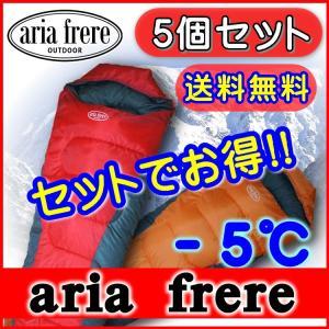【送料無料】【耐寒 −5℃〜10℃】  ■寝袋5個セット  ■色  (レッド・オレンジ)画像参照くだ...