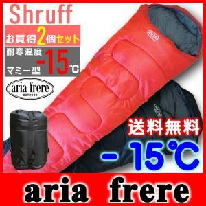【送料無料】【耐寒 −15℃〜10℃】 ■寝袋2個セット  ■色  (レッド・ブラック)画像参照くだ...