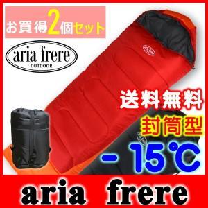 【送料無料】【耐寒 −15℃〜5℃】  ■寝袋2個セット  ■色  (レッド・ブラック)画像参照くだ...