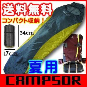 寝袋 マミー型 シュラフ CAMPSOR 耐寒 6℃〜18℃ 夏用 コンパクト アウトドア キャンプ 防災用 地震対策 ariafrere