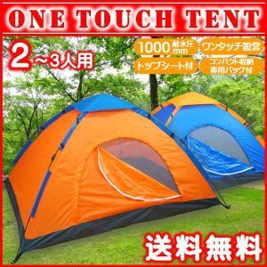 ワンタッチテント 2〜3人用 アウトドア キャンプ ドーム型 簡易テント