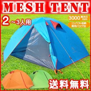 オールメッシュインナーテント 2〜3人用 アウトドア キャンプ ドーム型 簡易テント