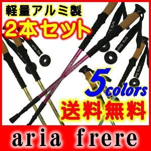 トレッキングポール 2本セット ステッキ ストック 軽量アルミ製 登山用杖 在庫処分品|ariafrere