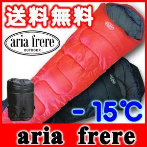 寝袋 冬用 シュラフ マミー型 丸洗いできる寝袋 耐寒温度-15℃ コンパクト