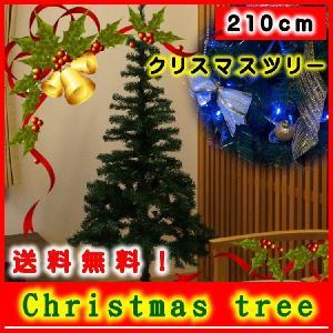 クリスマスツリー 210cm|ariafrere