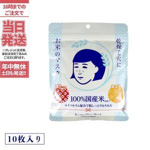 毛穴撫子 お米のマスク ( 10枚入 )/ 毛穴撫子