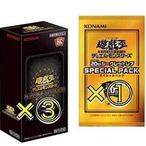 遊戯王OCG デュエルモンスターズ 20th ANNIVERSARY LEGEND COLLECTION 3ボックス+SPECIAL PACK1パック|ariari