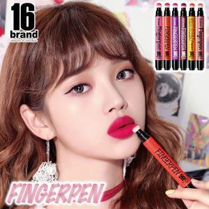 16brand FINGEROPEN フィンガーペン SIXTEEN 16 BRAND リップ チーク 時短 発色 韓国 コスメ 化粧品 韓国コスメ 韓国化粧品 口紅 ariat