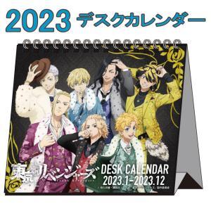 東京リベンジャーズ グッズ 2022年 デスクカレンダー 2022年度 カレンダー デスクトップ 東...