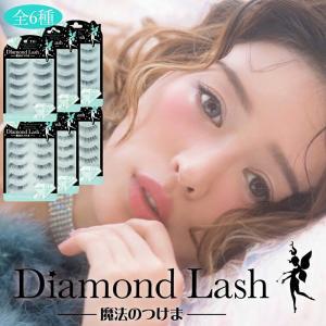 ダイヤモンドラッシュ つけま  グリーンダイヤモンド DIAMOND LUSH つけまつげ まつげ GREENDIAMOND green diamond アイラッシュ ariat