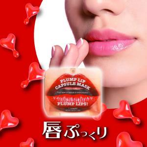 唇 パック ケア 美容液 なんとかしたい ぷっくり唇 KOCOSTAR プランプリップカプセルマスク ココスター PLUMP LIP CAPUSULE MASK 韓国 コスメ 化粧品 韓国コスメ ariat