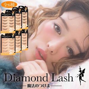 ダイヤモンドラッシュ つけま  オレンジダイヤモンド DIAMOND LUSH つけまつげ まつげ ...