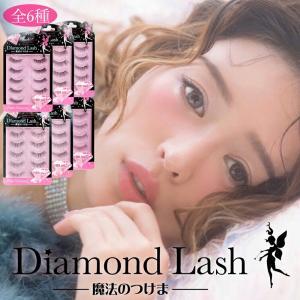ダイヤモンドラッシュ つけま DIAMOND LUSH つけまつげ まつげ ピンクダイヤモンド PI...