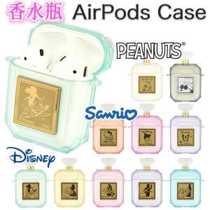 airpods カバー キャラクター ディズニー サンリオ スヌーピー 香水瓶 エアポッズ ケース ...