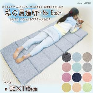 お昼寝マット ごろ寝マット 大人サイズ 65×175