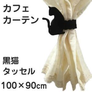 カフェカーテン 100×90cm 猫 タッセル おしゃれ 北欧