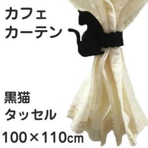 カフェカーテン 100×110cm 猫 タッセル おしゃれ 北欧