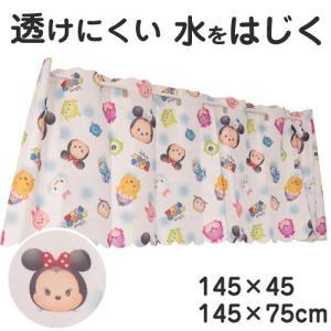カフェカーテン 撥水 透けにくい ツムツム ディズニー 145×45cm 145×75cm お風呂 ...
