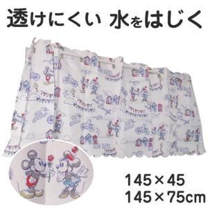 カフェカーテン 撥水 透けにくい ミッキー&ミニー ディズニー 145×45cm 145×75cm ...