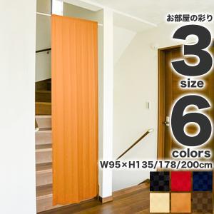 間仕切りカーテン のれん おしゃれ パーテーション フラット カーテン  95×135 95×178 95×200の写真