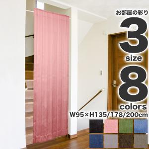 遮光 間仕切りカーテン のれん おしゃれ パーテーション フラットカーテン 95×135 95×178 95×200の写真
