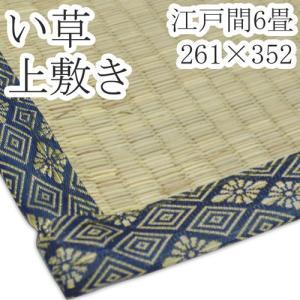 い草 上敷き 江戸間 6畳 261×352 ラグ シンプル ござ 夏 夏用 ラグ 古都