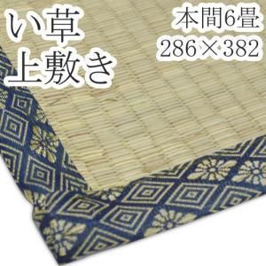 い草 上敷き 本間 6畳 286×382 ラグ ござ 古都の写真