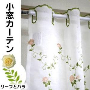 キッチンカーテン 小窓 カーテン カフェカーテン 150×7...