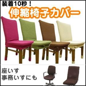 椅子カバー 座椅子カバー チェアカバー 洗える4色 伸縮 ス...