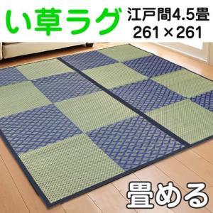 い草カーペット ラグ 江戸間 4.5畳 261×261 矢格...