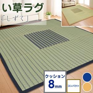 い草カーペット ラグ 230×230 4.5畳 ふっくら 雫...