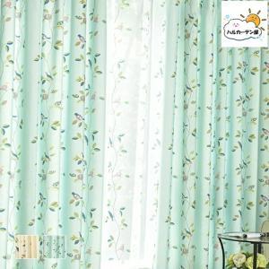 カーテンセット 花柄 植物柄 鳥 オーダーカーテン 北欧 ホワイト かわいい おしゃれ エレガント ...