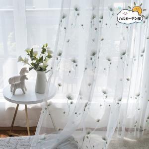 カーテン タンポポ 可愛い おしゃれ 花柄 植物柄 送料無料 刺繍 幅60cm〜150cm 丈60c...
