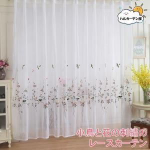 レースカーテン カーテン 2枚組 1枚 おしゃれ 刺繍 北欧 安い ナチュラル 和風 幅60〜100cm丈60〜100cm