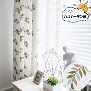 カーテン 可愛い 葉っぱ 可愛い 北欧 ドレープカーテン 送料無料 刺繍 幅60cm〜150cm 丈...
