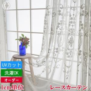 カーテン レースカーテン 刺繍 トルコ 花柄 お得 姫 おしゃれ エレガント 北欧 2枚セット 1枚...