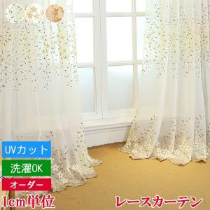 レースカーテン おしゃれ 植物 花柄 刺繍 姫 カーテン レース 柄 おしゃれ かわいい uvカット...