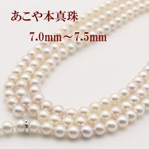 真珠パールロングネックレス あこや真珠ロングパールネックレス7mm-7.5mm120cmホワイトピンクカラーシルバーアコヤ本真珠カジュアル
