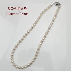 真珠 パール ネックレス あこや真珠 パールネックレス 7m...
