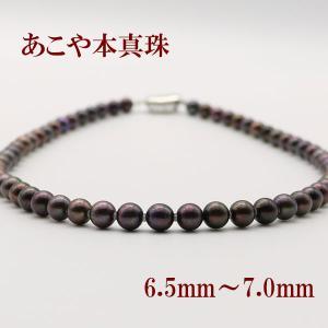 真珠パールネックレス あこや真珠パールネックレス6.5mm-7mmシルバーブルーブラックパールブルーブラックカラー黒真珠冠婚葬祭葬儀アコヤ本真珠