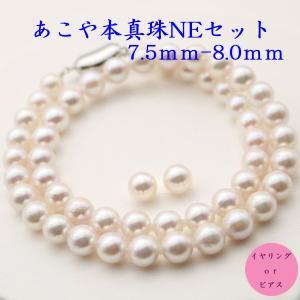 真珠 パール ネックレス セット あこや真珠 アコヤ本真珠 7.5mm-8mm ネックレス イヤリン...