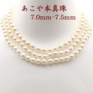 真珠パールロングネックレス あこや真珠ロングパールネックレス7mm-7.5mm120cmホワイトピンクカラーシルバーバロックパールアコヤ本真珠カジュアル