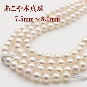 真珠 パール ロング ネックレス あこや真珠 7.5mm-8...